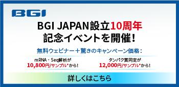 BGI JAPAN株式会社
