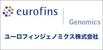 ユーロフィンジェノミクス