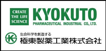 極東製薬工業株式会社