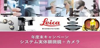 年度末キャンペーンシステム実態顕微鏡+カメラ