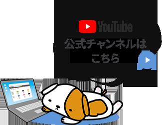 YouTube公式チャンネルはこちら